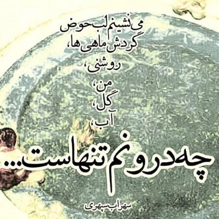 زیباترین شعرهای سهراب سپهری , زیباترین شعرهای سهراب, زیباترین و مشهورترین شعرهای سهراب سپهری