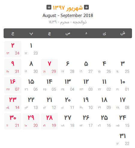 تقویم 97 , دانلود تقویم 97 , تقویم 1397 , تقویم سال 97 , دانلود تقویم سال 97 , تقویم شمسی سال 97 , تعطیلات رسمی سال 97 , تعطیلات سال 1397