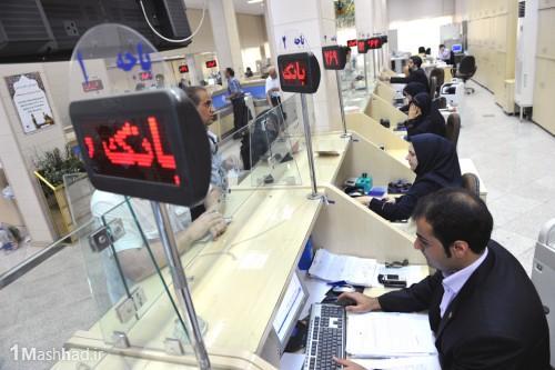 شعب بانک های مشهد,شماره تلفن شعب بانک های مشهد