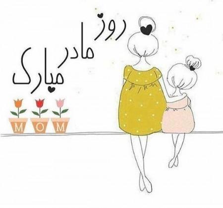 متن تبریک روز مادر , عکس نوشته روز مادر