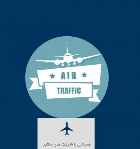 خرید بلیط هواپیما آنلاین, خرید بلیط هواپیما ارزان, خرید بلیط هواپیما چارتر, خرید بلیط لحظه آخری هواپیما , ovdn fgdx i,h\dlh ]hvjv , hvchk