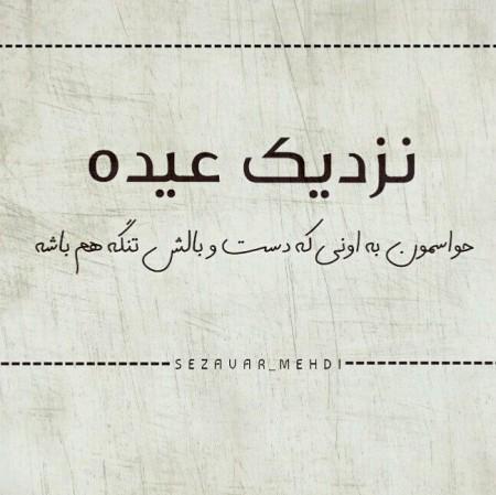 عکس عید نوروز , عکس تبریک عید نوروز برای پروفایل