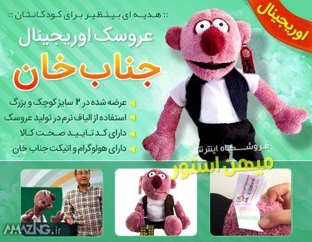 خرید عروسک جناب خان , فروشگاه عروسک جناب خان , عروسک جناب خان خرید , قیمت عروسک جناب خان