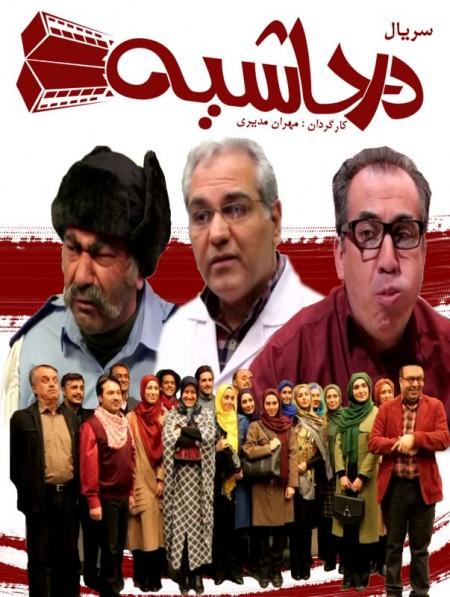سریال در حاشیه 2 , عکس بازیگران سریال در حاشیه 2 , عکس پشت صحنه سری دوم سریال در حاشیه